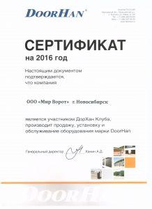 Сертификат ДорХан Клуба 2016г
