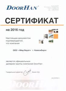 Сертификат дилера 2016г