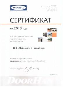 Сертификат на 2013